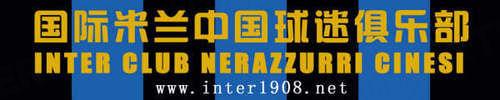 Inter Club: i nerazzurri cinesi per il centenario