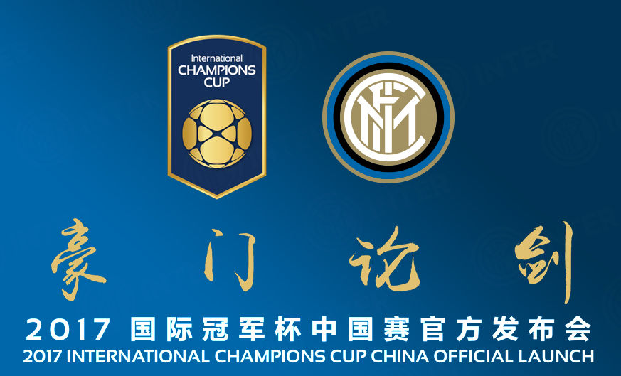 Inter to take part in ICC China 2017